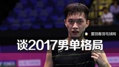伍家朗:2017年,男单还是林李谌的天下