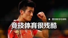 谌龙:李宗伟奥运输球,并非体能不足
