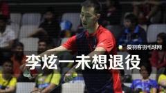 李炫一:先尽情享受比赛,退役或当教练