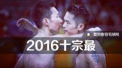 """2016羽坛十宗最:第37次林李大战最""""要命"""""""