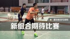 陈文宏、亨德拉首战国际赛,期待打出好成绩