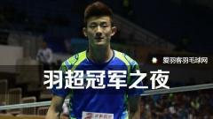 羽超决赛:谌龙击败孙完虎,助青岛夺冠!