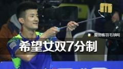 谌龙:希望羽超女双7分制,5局3胜