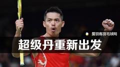 林丹想拿第20个世界冠军,宗伟怎么看?