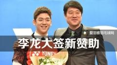 李龙大正式签约尤尼克斯,变身第5大天王