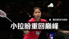 因达农确定参加新加坡赛,希望重回巅峰!