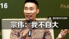 李宗伟:我不是自大 没人能强迫我退役