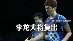 爆李龙大明年或重返国家队,再战国际赛!