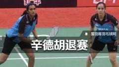 辛德胡、内维尔退出亚洲混合团体锦标赛