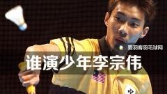 《败者为王》寻找演员,谁演少年李宗伟?