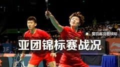 亚团锦标赛:国羽首战告捷,年轻主力齐上阵