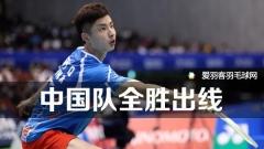 亚团锦标赛:国羽全胜出线,明日迎来淘汰赛