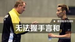 李宗伟:职业生涯看身体情况,与弗罗斯特很难和好
