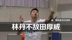 国羽队内赛林丹输球,1比2不敌田厚威