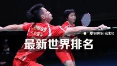 羽联排名:陈清晨/郑思维榜首,李炫一跌出前十