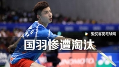 亚团锦标赛:日本3-1逆转中国,国羽遭淘汰出局