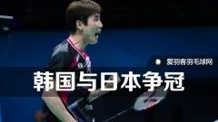 亚团锦标赛半决赛结束,韩国日本将在决赛火拼