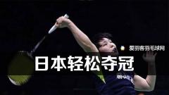 亚团赛丨日本队一局未丢,3-0横扫韩国轻松夺冠!
