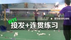 双打套路练习丨接发分球+跟进连贯
