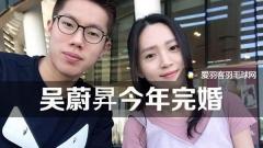 吴蔚昇计划今年完婚,直言不会影响打球