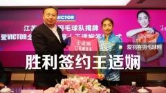 江苏威克多羽毛球队揭牌,VICTOR签约王适娴
