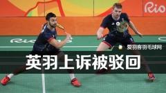 震惊!英国羽球选手或无法参加羽联赛事!