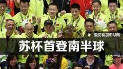 苏杯25年来首登南半球,赵芸蕾体验沙滩羽球对决