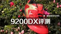 高颜值+硬实力,威克多SH-P9200DX实战评测!