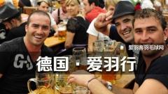 爱羽行:德羽赛ing,你对德国了解吗?