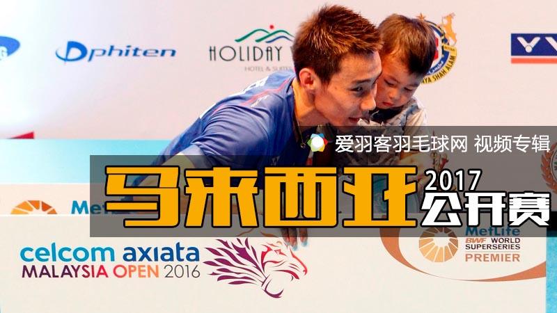 2017年马来西亚羽毛球公开赛
