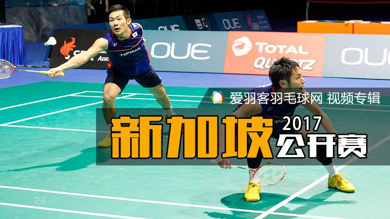 2017年新加坡羽毛球公开赛