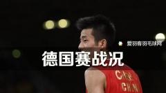 德国赛:谌龙止步,国羽混双会师决赛!
