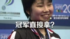 冠军直接拿?马琳退赛,山口茜免战夺冠!