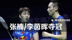 德国赛:国羽揽下一冠,张楠/李茵晖击败队友