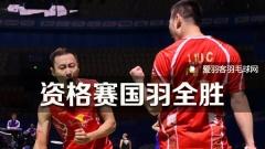 全英资格赛丨国羽全胜,刘成/张楠晋级