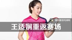 2017中国大师赛丨王适娴将回归赛场