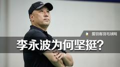 独揽大权、饱受争议的李永波为何能留任?