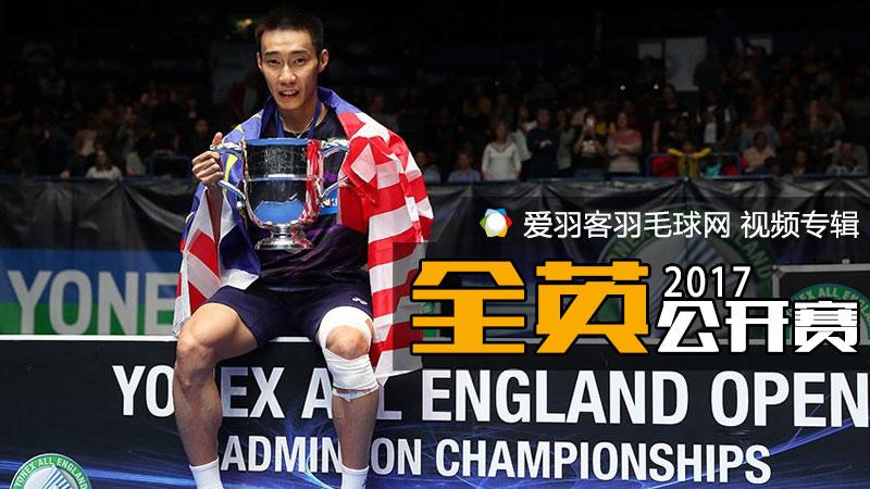2017年全英羽毛球公开赛