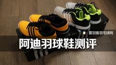 帅你一脸,adidas两款球鞋对比测评