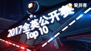 """回顾2017全英赛TOP10:""""老娘""""到底有多拼!"""