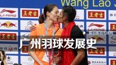 广州是如何成为世界羽球名城的?
