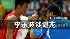 李永波:谌龙驾驭比赛能力有待提高