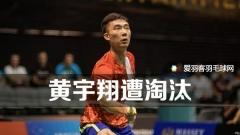 瑞士赛:林丹、石宇奇晋级,黄宇翔出局