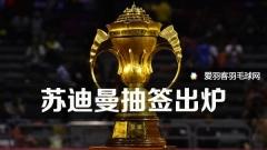 苏迪曼杯抽签出炉:中国、泰国、香港同组