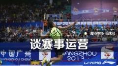 这两大问题,阻碍了广州举办世界羽球赛事
