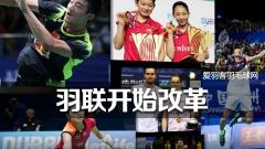 羽联开始改革啦!中国将承办年终总决赛