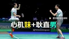国羽混双新强档,心机妹+耿直男