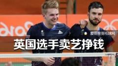 """没钱参加羽联比赛,英国选手被迫""""卖艺"""""""