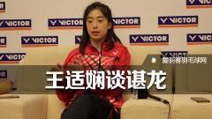 王适娴:戴资颖很有天赋,谌龙需要提升心态