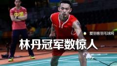 惊人!林丹职业生涯63冠,或超越李宗伟